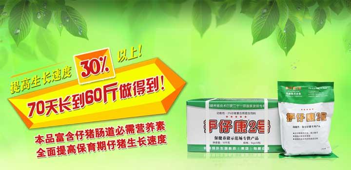 护仔康2号-绿叶产品