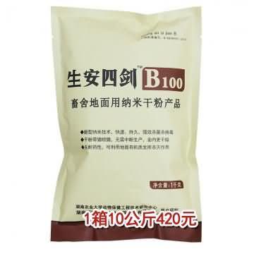 生安四��B100―畜舍地面消毒和自�艏{米干粉